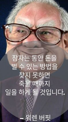 Wise Quotes, Famous Quotes, Korean Quotes, Good To Know, Cool Words, Quotations, My Books, Spirituality, Knowledge