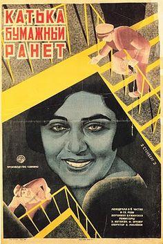 "MP1170. ""Katka, the Paper Reinette"" Russian Movie Poster by Stenberg Brothers (Fridrikh Ermler & Eduard Ioganson 1926) / #Movieposter"