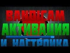 Как зарегистрировать Bandicam ? ВСЁ ПРОСТО!!!