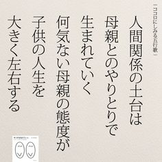 8 Quotes to Read If You Get Tired of Relationships-Kotoba no Chikara – About Words Life Lesson Quotes, Life Lessons, Life Quotes, Favorite Words, Favorite Quotes, Japanese Quotes, Meaningful Life, Love Mom, Powerful Words