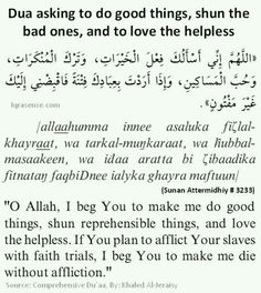 Dua asking to do good things, shun the bad ones, and to love the helpless