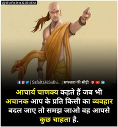 Study Motivation Quotes, Motivational Quotes For Life, Life Quotes, Inspirational Quotes, Bk Shivani Quotes, Chankya Quotes Hindi, Geeta Quotes, Chanakya Quotes, Feelings Words