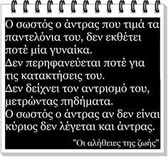 Greek Quotes, Jokes Quotes, Funny Jokes, Periodic Table, Thoughts, Periodic Table Chart, Husky Jokes, Husky Jokes, Periotic Table