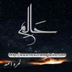 Haalim Episode No 14 By Nimra AhmedNew Era Magazine List Of Romantic Novels, Keep Your Fingers Crossed, Novels To Read Online, Urdu Novels, Free Ebooks, Reading Online, Short Stories, Neon Signs