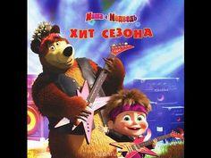 Маша и медведь сезон 10 торрент