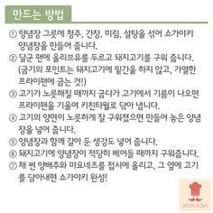 레시피스토어 - 사진 : 카카오스토리 Thing 1, Korean Food, A Food, Cooking, Tips, Recipes, Kitchen, Korean Cuisine, Brewing