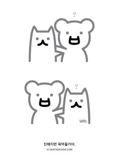 Why can't we be Friends? / #욕 #먹어도 #함께 #그래서 #친구
