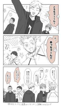Me Me Me Anime, Anime Guys, Haikyuu Volleyball, One Piece Fanart, Haikyuu Manga, Bokuaka, Haikyuu Ships, Karasuno, Cute Comics