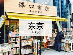 你说东京是一座怎样的城市呢。以前的我觉得它是少女眼中憧憬的男人,像一座灯火辉煌的夜城,所望之处无不闪亮耀眼。可是等再大一些,我懂了它另外一面,一屋一树一灯一店,抗衡着都市更新的夹挤。有一条街它就是...