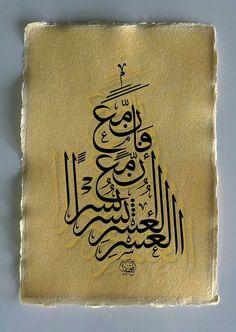 """قال تعالى : """" فإن مع العسر يسرا * إن مع العسر يسرا """" Surat Al-Inshirah, Verse 5 which means:-  Verily, along with every hardship is relief,"""