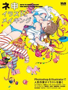 mebaeイラスト表紙の「神イラストメイキング」が10月31日に発売! 2013年10月28日