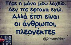 Μανα - Λαχειο Funny Greek Quotes, Funny Picture Quotes, All Quotes, Best Quotes, Clever Quotes, Magic Words, True Words, Just For Laughs, Funny Moments
