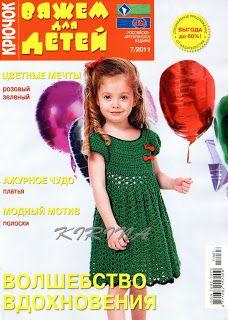 Вязание крючком и спицами/Crochet and knitting: Журнал Вяжем детям 7/2011