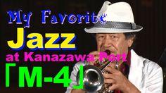 【散策物語】 My Favorite Jazz 金沢港 「M-4」③