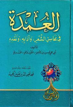 كتاب ابن سلام الجمحي