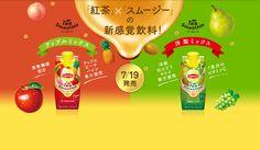「紅茶」×「スムージー」の新感覚飲料!