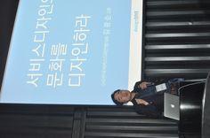 design dive 광주 아시아문화전당편   환영사   '서비스디자인으로 문화를 디자인하라'.    김광순 (사)한국서비스디자인협의회 고문이자 지식경제R&D전략기획단 팀장