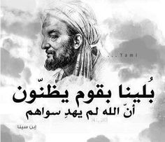 we were cursed with a people who think that god has not guided anyone but them - Avicenna Arabic English Quotes, Arabic Love Quotes, Islamic Quotes, Words Quotes, Sayings, Arabic Poetry, Beautiful Arabic Words, Real Life Quotes, Weird World