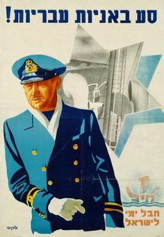 Travel By Hebrew Ships! Artist: Oskar Lachs, ca. Israel History, Jewish History, Jewish Art, Art History, Battle Shots, Propaganda Art, Vintage Boats, Poster Pictures, Advertising Poster