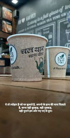 Tea Lover Quotes, Chai Quotes, Hindi Quotes, Best Quotes, Qoutes, Boy Photography Poses, Food Photography, Smoke Pictures, Snap Food
