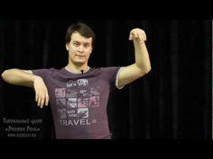 Сценическая речь Расслабление Урок 2 - YouTube