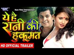 Ye Hai Rani Ki Hukumat Bhojpuri Movie Official Trailer, Full Cast and Crew Details - Latest Bhojpuri Movies, Trailers, Audio & Video Songs - Bhojpuri Gallery - Bhojpuri Movie Trailers  IMAGES, GIF, ANIMATED GIF, WALLPAPER, STICKER FOR WHATSAPP & FACEBOOK