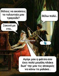 Αγόρι μου.. Greek Memes, Funny Greek Quotes, Funny Quotes, Funny Memes, Hilarious, Jokes, Ancient Memes, Color Psychology, Have Fun