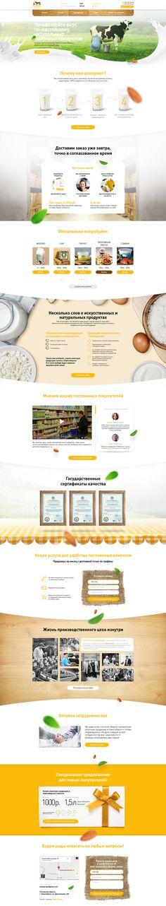 Дизайн сайта компании, выпускающей молочную продукцию. При просмотре сайта должна быть ассоциация с натуральными продуктами произведенные в деревне у бабушки)..Работа еще в процессе, но общая концепция готова. Если есть замечания или совет, не стесняйтес…