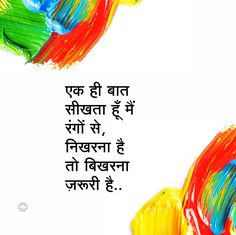 Hindi Motivational Quotes, Inspirational Quotes in Hindi - Brain Hack Quotes Hindi Quotes Images, Inspirational Quotes In Hindi, Hindi Words, Hindi Quotes On Life, True Quotes, Poetry Quotes, Bad Attitude Quotes, Brain Tricks, My Emotions