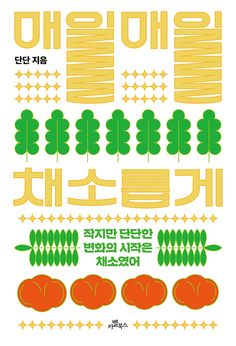 Book Cover Design, Book Design, Layout Design, Print Design, Book Posters, Japanese Graphic Design, Typography Poster, Graphic Design Inspiration, Editorial Design