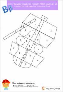 Γνωρίζω και ζωγραφίζω κεφαλαία και πεζά Archives - Page 2 of 2 - #logouergon Playing Cards, Language, Diagram, Chart, School Ideas, Greek, School Supplies, Note Cards, School