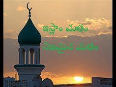 Islam Religion of Peace Telugu | ఇస్లాం మతం యొక్క మతం యొక్క గ్రేట్ నిర్వచనం. Spread Islam in 13 Indian languages. Subscribe our YouTube Channel Kindly visit: https://www.youtube.com/channel/UCwtvmMjnA7IXjYSW3VU0geg