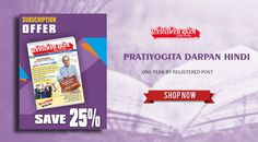 Pratiyogita Darpan Hindi Magazine with 25% Subscription Offer for one year by registered post.