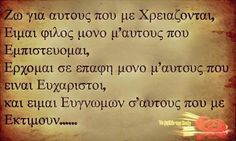 Quotes Poetry Quotes, Wisdom Quotes, Words Quotes, Love Quotes, Sayings, Like A Sir, Wise People, Greek Words, Greek Quotes