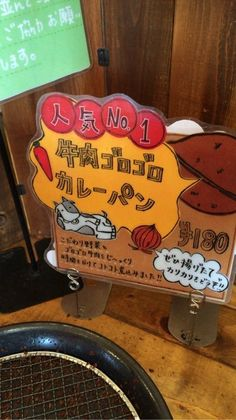 PaPaBeRu 丸亀店