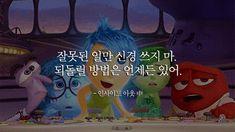 * BGM 포함 콘텐츠 Reading Practice, Cute Images, Disney And Dreamworks, Proverbs, Pixar, Sentences, Quotations, Advice, Study