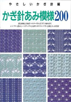 Loom Knitting Patterns, Crochet Stitches Patterns, Crochet Chart, Crochet Motif, Knitting Stitches, Knit Crochet, Yarn Projects, Knitting Projects, Crochet Projects