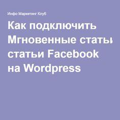 Как подключить Мгновенные статьи Facebook на Wordpress