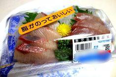 スーパーで買った刺し身をプリップリにする裏技 お寿司屋さん並の風味に - Peachy(ピーチィ) - ライブドアニュース