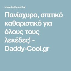 Πανίσχυρο, σπιτικό καθαριστικό για όλους τους λεκέδες! - Daddy-Cool.gr Daddy, Food And Drink, Cleaning, Tips, Blog, Homes, Google, Houses, Blogging