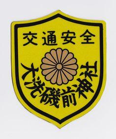 茨城 大洗磯前神社 http://oarai-isosakijinja.or.jp