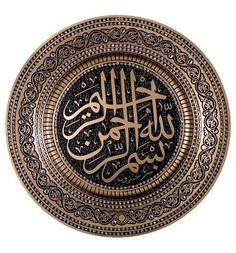 BiSmiLLaH CaLLiGrApHy ! Bismillah Calligraphy, Islamic Art Calligraphy, Caligraphy, Islamic Art Pattern, Pattern Art, Muslim Pictures, Mom Dad Tattoos, 3d Art Drawing, Ayatul Kursi