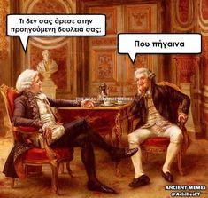 Meme by Martha Tavlaridou Cambridge, Ancient Memes, Funny Greek Quotes, Make Smile, Magic Words, Oui Oui, Have A Laugh, Funny Stories, Laugh Out Loud
