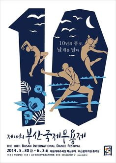 Poster for Busasn International Dance Festival Poster Design Contest: