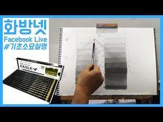 미술 재료의 맛 - 수채화 물감 발색표 만들기(1) - YouTube