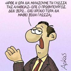 Αρκάς. Free Therapy, Funny Greek, Just In Case, Texts, Cartoons, Funny Memes, Lol, Quotes, Funny Stuff