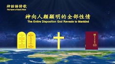 The Hymn of God& Word The Entire Disposition God Reveals to Mankind S Word, New Age, News Songs, Worship, Singing, God, Music, Youtube, Dios