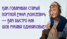 27 самых ярких анекдотов из самой Одессы | Приветик