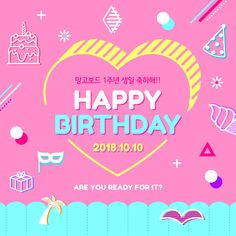 생일 이벤트 / 생일 디자인 / SNS 배너 / SNS 템플릿 / 디자인 템플릿 /  망고보드 Book Layout, Web Layout, Layout Design, Event Banner, Web Banner, Fashion Web Design, Cosmetic Design, Promotional Design, Newsletter Design
