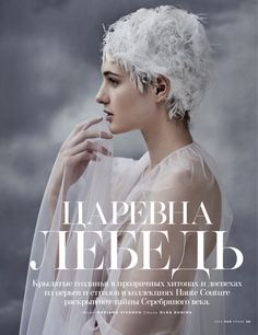 VOGUE RUSSIA MAY 2016